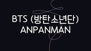 BTS (방탄소년단) - ANPANMAN | 가사 한국어