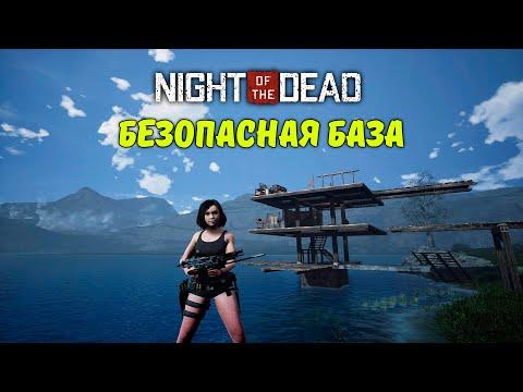 БЕЗОПАСНАЯ БАЗА НА ВОДЕ | Night Of The Dead #4
