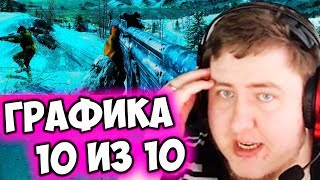 Ламыч играет в Battlefield V Battle Royale! Графика 10 ИЗ 10!
