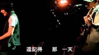 陳傑瑞 我不相信 20100924 河岸留言  師父永邦協奏合唱