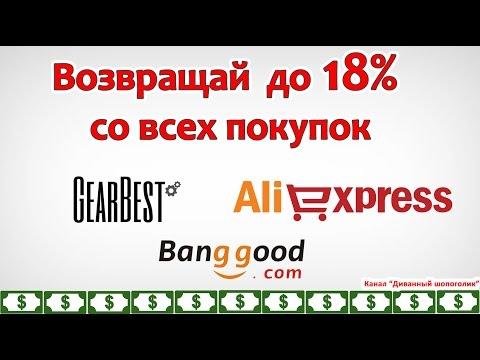 Как пользоваться кэшбэк сервисом ЕПН и экономить на покупках в Алиэкспресс