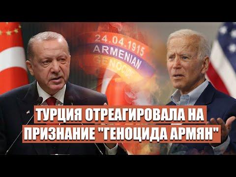 Турция отреагировала на заявление Байдена о признании «геноцида армян»