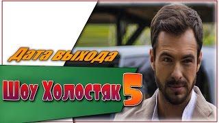Шоу Холостяк 5 Сезон Дата Выхода Анонс