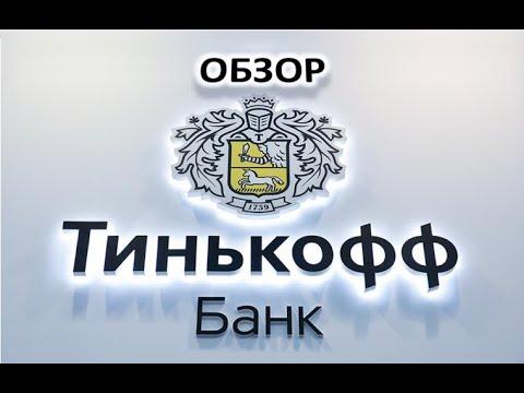 Обзор Тинькофф банк. Прожарка TCS Group Holding PLS.