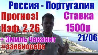 Россия-Португалия. Прогноз и ставка. Кэф. 2,26