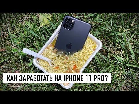 Как заработать на IPhone 11 Pro?