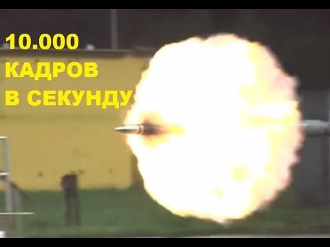 как летит снаряд из танка в замедленной съёмке 10.000 кадров секунду / Slow Motion