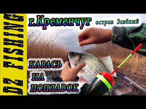 Активный клёв, карася, красноперки, верховодки  КРЕМЕНЧУГ ОСТРОВ ЗЕЛЕНЫЙ  Рыбалка на поплавок