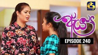 Aeya Episode 240 || ''ඇය '' || 27th March 2021 Thumbnail