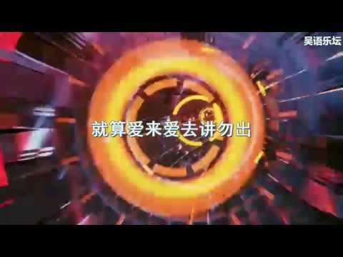 MCboy ft Toui《Lover》上海话 普通话 (Shanghainese/Mandarin)