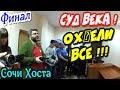 """💥""""Суд ВЕКА ! Финал От решения судьи ох@ели все !""""💥Сочи Хоста"""