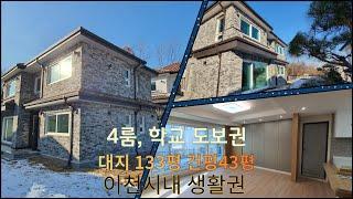 [No-005] 이천 송정동 전원주택/방4개 4억후반/…