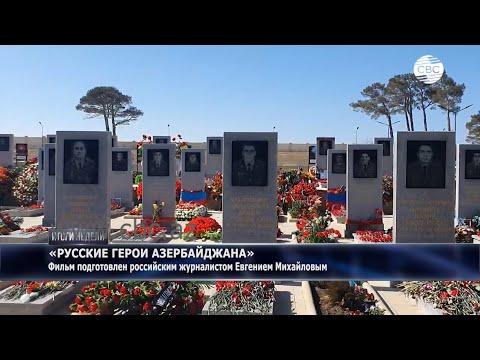 Русские герои Азербайджана. Они погибли за освобождение Карабаха от армянской оккупации