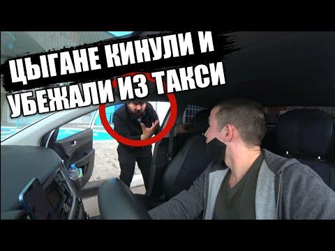 Цыгане убежали и кинули таксиста / Погоня за цыганами