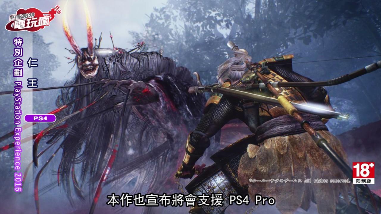 《仁王 NIOH》「闊劍」「鎖鏈鐮刀」與獅型守護靈首次現身 未上市遊戲介紹 - YouTube