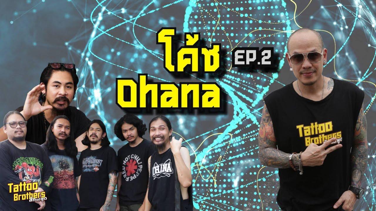 โค้ช OHANA EP.2   Tattoo Brothers สักแต่พูด
