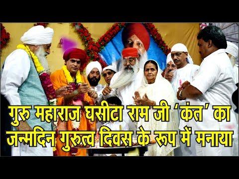 गुरु महाराज घसीटा राम जी 'कंत' का जन्मदिन गुरुत्व दिवस के रूप में मनाया