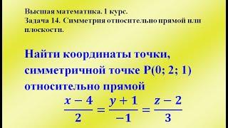 Задача 14. Симметрия относительно прямой или плоскости. Высшая математика.