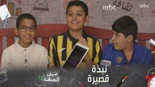 نبذة قصيرة عن النجم ياسر القحطاني يرويها طلاب ضيف الصف