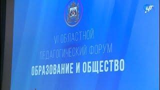 В Великом Новгороде прошел областной педагогический форум «Образование и общество»