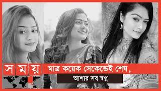 ট্রাকের চাপায় ছিন্নভিন্ন ছোট পর্দার অভিনেত্রী আশার মুখ | Asha Chowdhury | Somoy TV