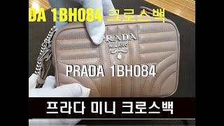 PRADA 1BH084/프라다 1BH084 미니크로스백…