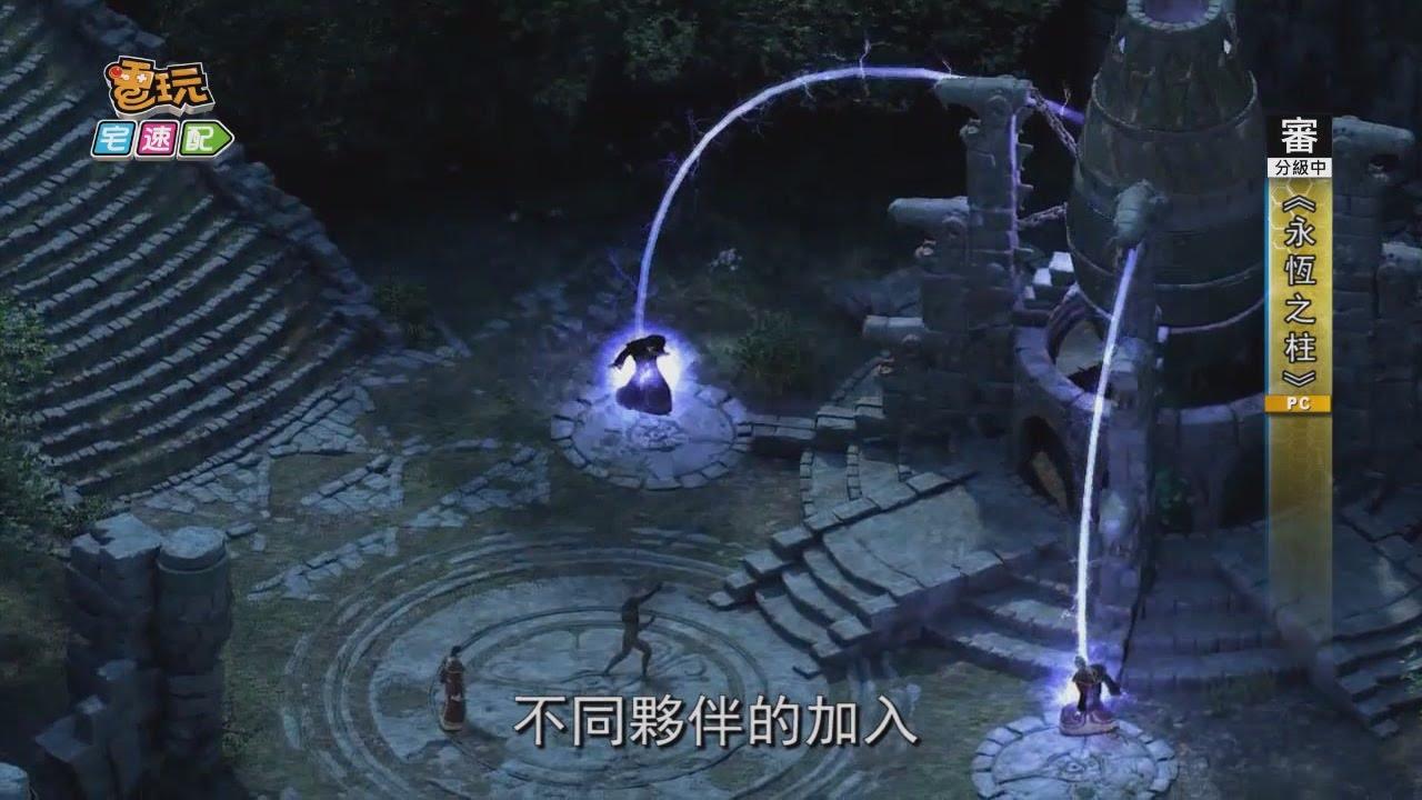 有生之年總算等到了柏德之門3 超高分復古神作《永恆之柱》登場_電玩宅速配20150331 - YouTube