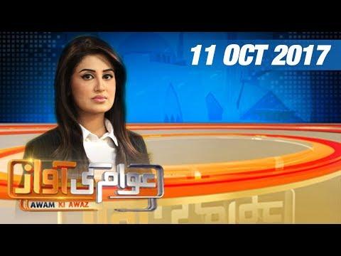 Insaniyat Aur Hamdardi   Awam Ki Awaz   SAMAA TV   11 Oct 2017