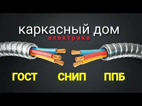 Как сделать электричество в каркасном доме по ГОСТу, СНИПу и ППБ. Металлическая труба.