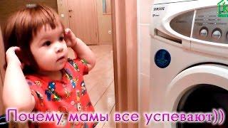 Почему мамы все успевают))
