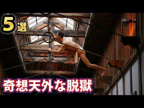 奇想天外な方法で脱獄した人々5選!昭和の脱獄王と呼ばれた男の手口がヤバ過ぎた!