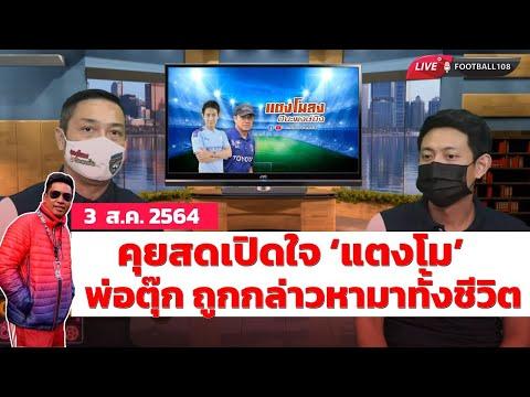 คุยสด แตงโม ลูกเดอะตุ๊ก กับคำกล่าวหามาตลอดชีวิต / เปิดโผโปรแกรมไทยลีก - ฟุตบอล108 LIVE