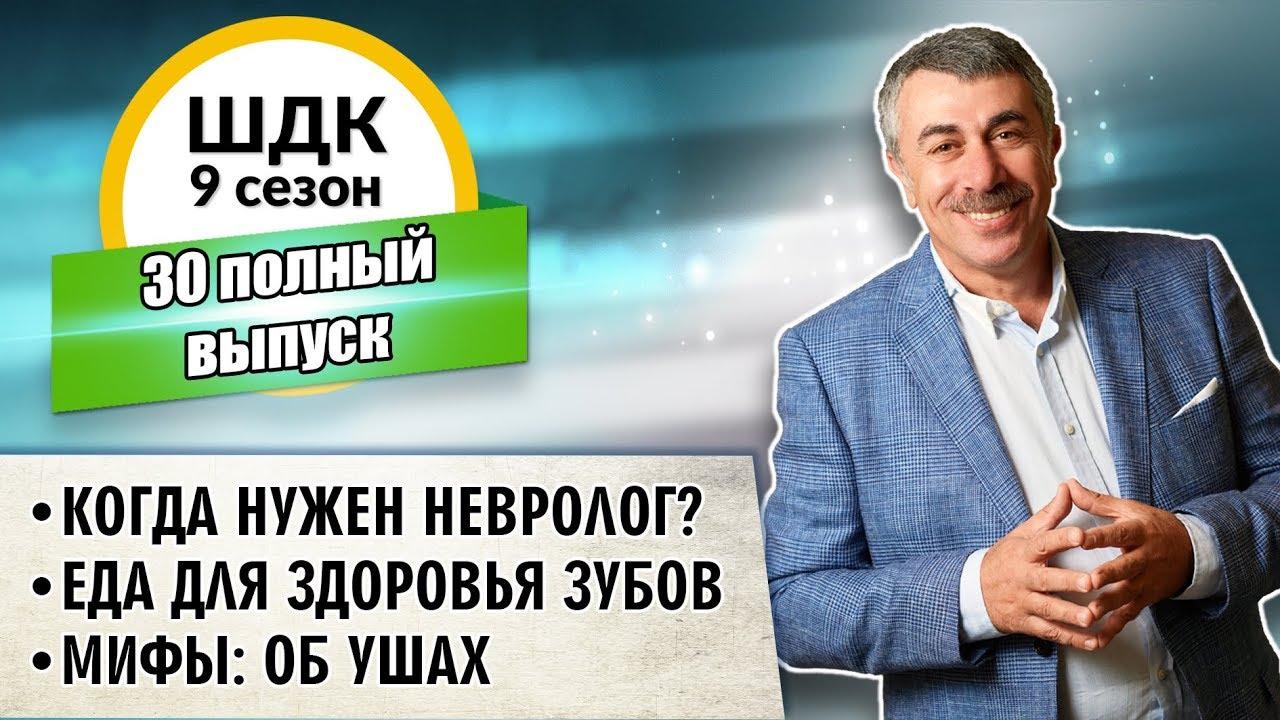 Школа доктора Комаровского - 9 сезон, 30 выпуск (полный выпуск)