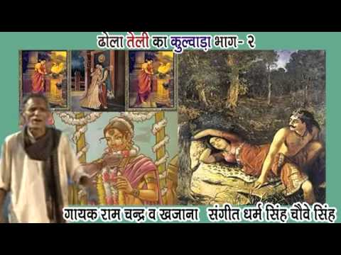 Teli Ka Kulwada Vol 2 || तेली का कलवाड़ा ढोला  राजा नल कथा || Ram Chandra  || Hindi Dhola Kissa