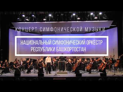 Дирижер - Тигран Ахназарян (Россия-Армения). Скрипичный концерт Брамса. Симфония № 5 Д. Шостаковича.