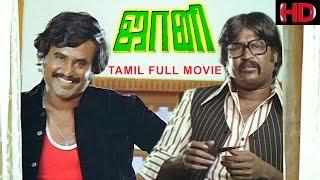 Johnny - Tamil Full Movie | Rajinikanth | Sri Devi |  All Time Favourite Movie