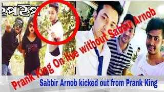 Prank King On  without sabbirlive Arnab (sabbir vs prank king actually what happened)