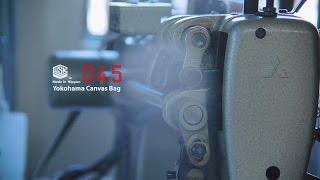 横濱帆布鞄 横浜ならではの帆布素材を使用し、オリジナル鞄を企画開発す...
