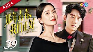郑恺与刘诗诗版三十而已《那年青春我们正好》第39集 完美大结局🥂