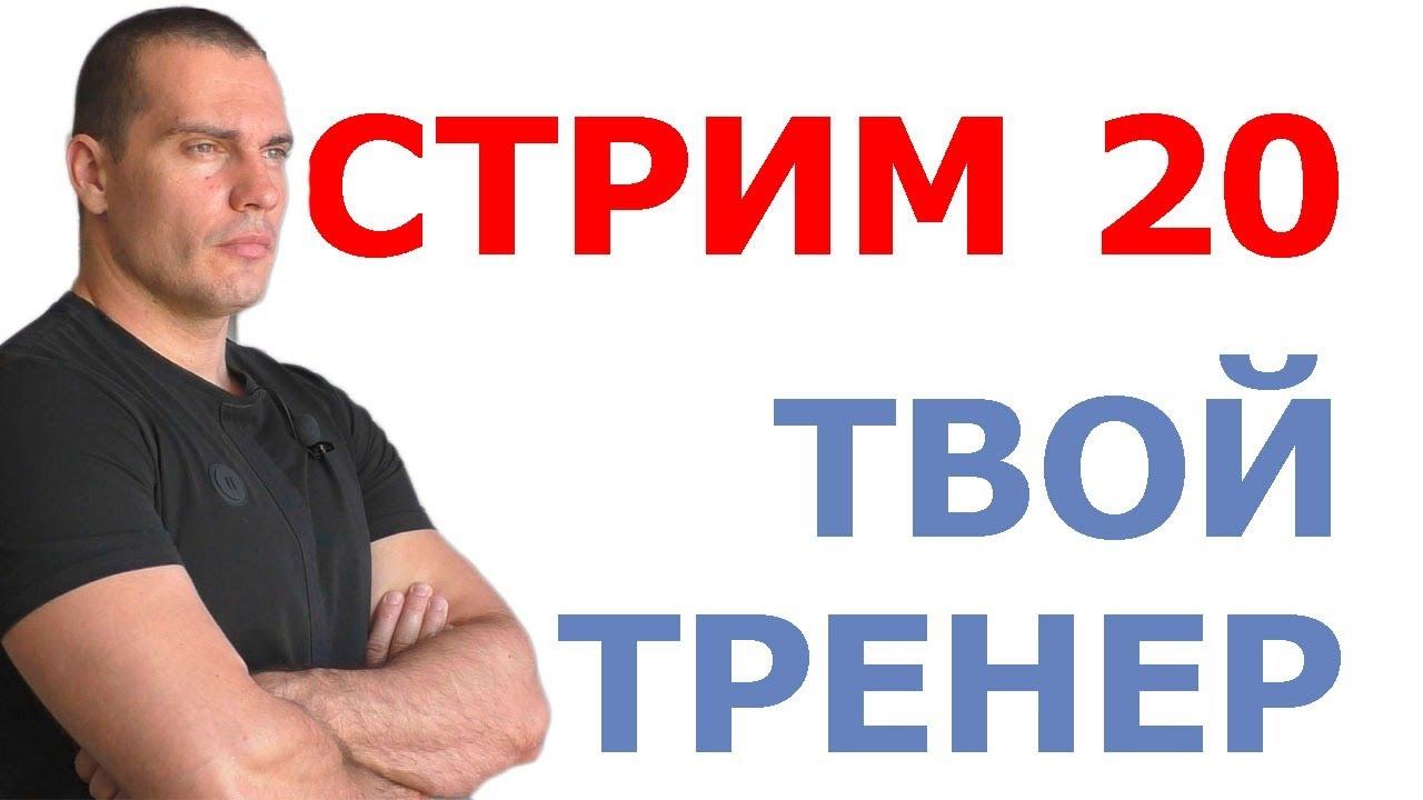 Тимко Илья: ответы на вопросы (стрим №20)