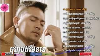 ប្រជុំបទ ខេមរ សិរីមន្តពិរោះៗ khemarak sereymon collection song, Khmer Song Non-Stop