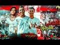 أغنية مهرجان افتحلى طريق (بالكلمات) غناء عصام صاصا كلمات عبده روقة توزيع كيمو الديب