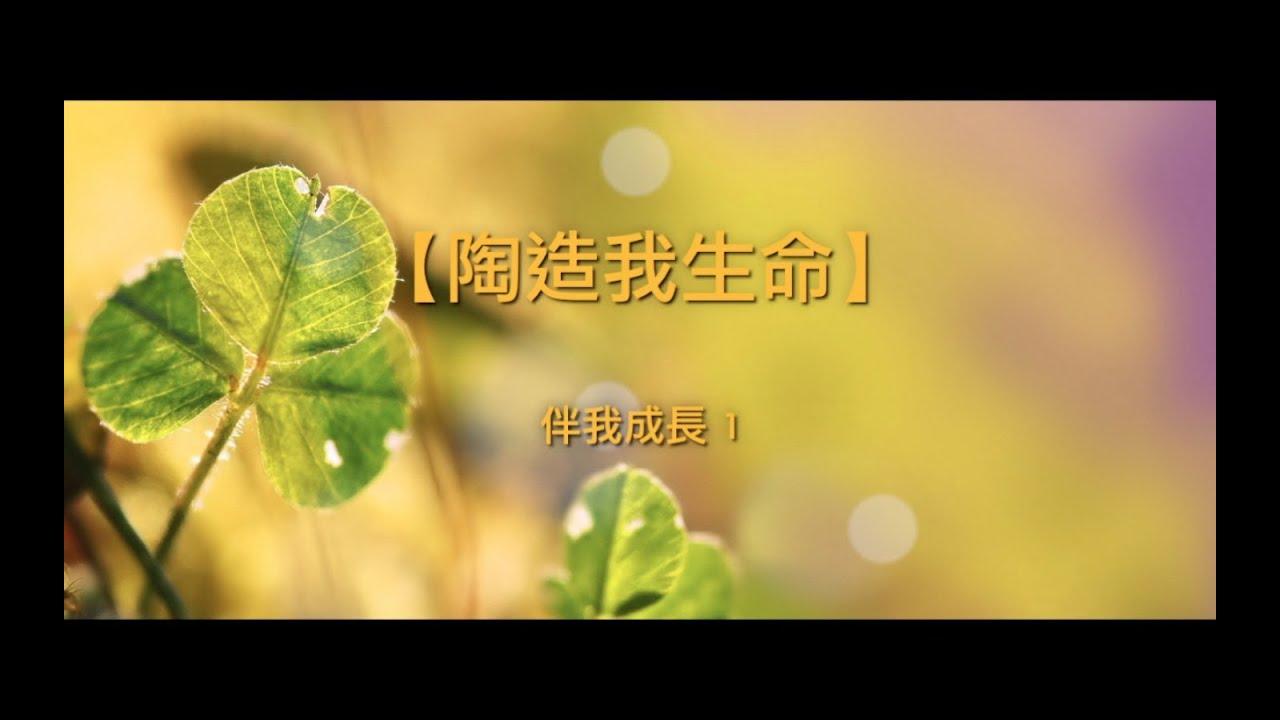 【青草原詩歌】陶造我生命(粵) - YouTube