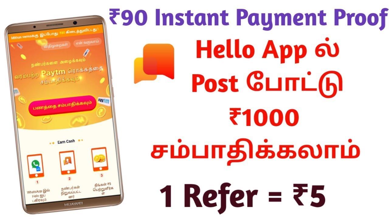 ₹90 Live Redeem Proof 💯 Trusted Helo App New Update 🔥 Per Refer ₹5 🎉  Post & Earn Self || Tamil