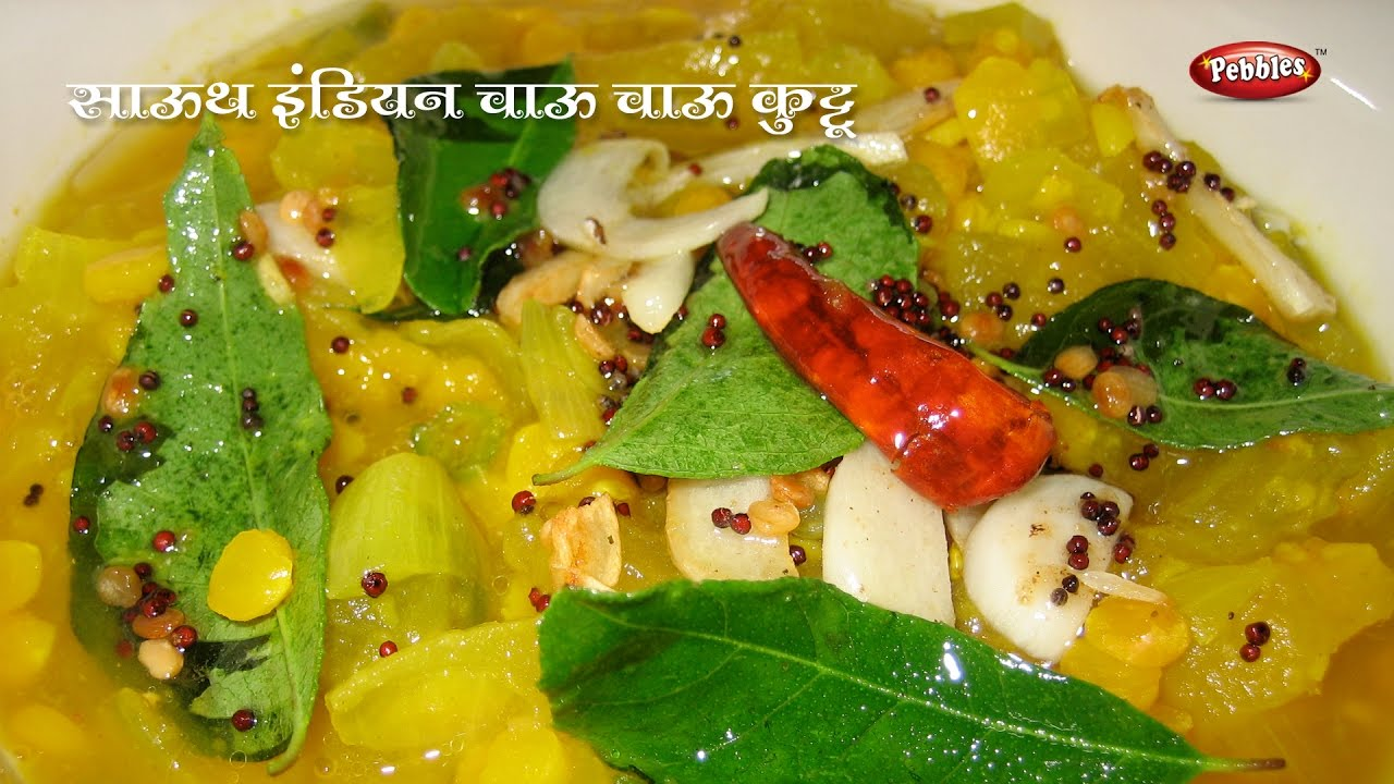 South Indian Dishes Chow Chow Koottu | Cooking Recipes in Hindi | साउथ  इंडियन चाउ चाउ कुट्टू