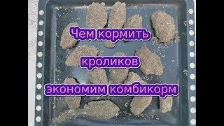 Чем кормить кроликов! Экономия комбикорма! Лепешки из комбикорма