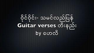 Y Wine- guitar verses lesson (သမင္လည္ၿပန္)