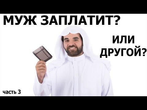 ИОРДАНИЯ: КТО ПЛАТИТ ЗА ЖЕНУ МУЖ ИЛИ ДРУГОЙ?  ЧАСТЬ 3