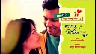 Amar Shobdo joto By Tahsan Full Song    Kotha Bondhu Mithila Natok Song
