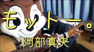 モットー/阿部真央/ギターコード thumbnail